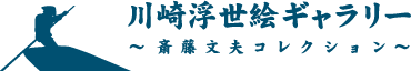サイトロゴ:川崎浮世絵ギャラリー 〜斎藤文夫コレクション〜