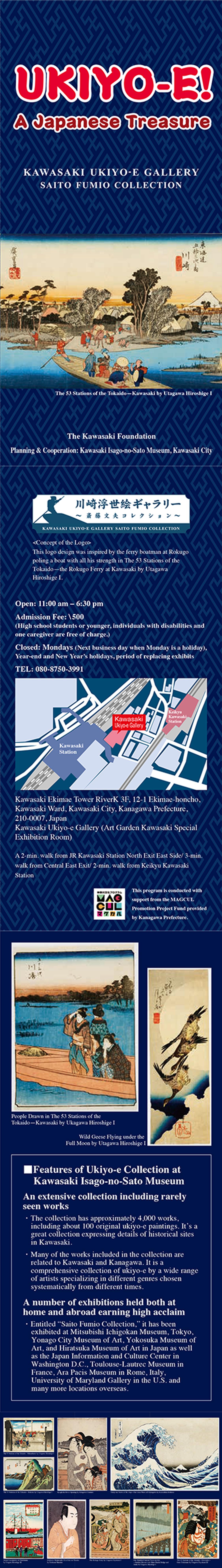 image:KAWASAKI UKIYO-E GALLERY SAITO FUMIO COLLECTION english pamphlet