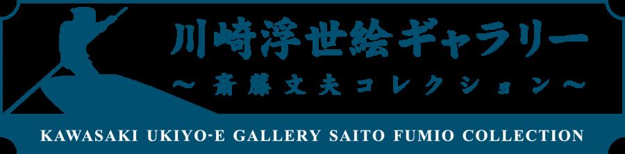 サイトロゴ:川崎浮世絵ギャラリー 〜斎藤文夫コレクション〜 KAWASAKI UKIYO-E GALLERY SAITO FUMIO COLLECTION